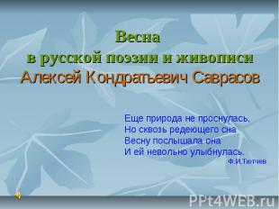 1 Весна в русской поэзии и живописи Алексей Кондратьевич Саврасов Еще природа не