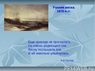 2 Ранняя весна. 1870-е гг. Еще природа не проснулась, Но сквозь редеющего сна Ве