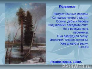 3 Ранняя весна. 1888г. Позывные Лютуют ночные морозы, Холодные ветры свистят. Ос