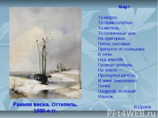 4 Ранняя весна. Оттепель. 1880-е гг. Март То мороз, То лужи голубые, То метель,