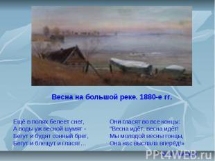 6 Весна на большой реке. 1880-е гг. Ещё в полях белеет снег, А воды уж весной шу