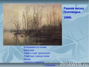 7 Ранняя весна. Половодье. 1868г. Вскрываются почки, Как реки! Такая стоит треск