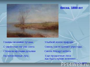8 Весна. 1880-егг Гонимы вешними лучами, Улыбкой ясною природа С окрестных гор у