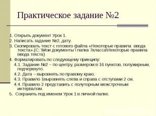 Практическое задание 2 1. Открыть документ Урок 1. 2. Написать задание 2, дату.