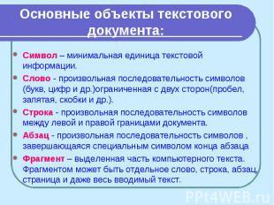 Основные объекты текстового документа: Символ – минимальная единица текстовой ин
