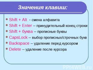 Значения клавиш: Shift + Alt - смена алфавита Shift + Enter – принудительный кон
