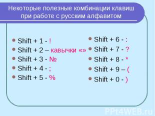 Некоторые полезные комбинации клавиш при работе с русским алфавитом Shift + 1 -