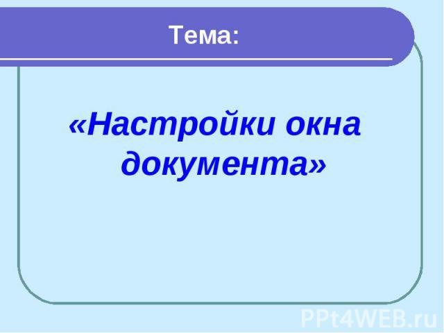 Тема: «Настройки окна документа»