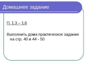 Домашнее задание П. 1.3 – 1.6 Выполнить дома практическое задание на стр. 40 и 4