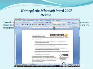Интерфейс Microsoft Word 2007 Лента Главный элемент пользовательского интерфейса
