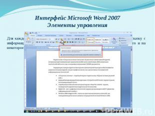 Интерфейс Microsoft Word 2007 Элементы управления Для каждого элемента управлени