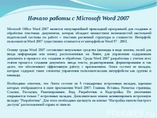 Начало работы с Microsoft Word 2007 Microsoft Office Word 2007 является популярн
