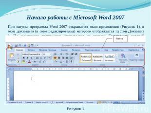 При запуске программы Word 2007 открывается окно приложения (Рисунок 1), в окне