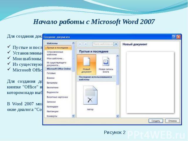 Для создания документа можно использовать следующие типы шаблонов: Пустые и последние; Установленные шаблоны; Мои шаблоны; Из существующего документа; Microsoft Office Online (шаблоны из Интернет). Для создания документа на основе шаблона необходимо…