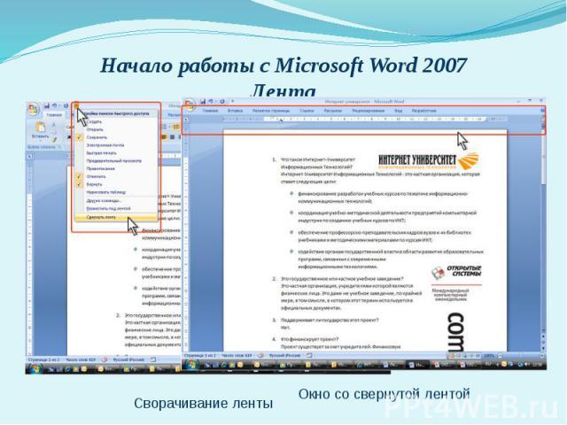 Начало работы с Microsoft Word 2007 Лента С помощью ленты можно быстро находить необходимые команды (элементы управления: кнопки, раскрывающиеся списки, счетчики, флажки и т.п.). Команды упорядочены в логические группы, собранные на вкладках. Замени…