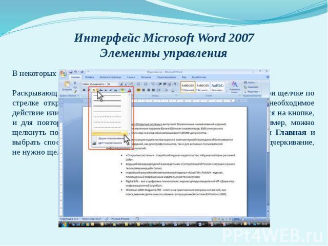 Интерфейс Microsoft Word 2007 Элементы управления В некоторых случаях после нажатия кнопки появляется диалоговое окно. Раскрывающиеся кнопки имеют стрелку в правой или нижней части. При щелчке по стрелке открывается меню или палитра, в которой можно…