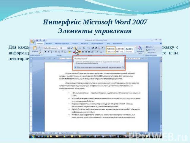 Интерфейс Microsoft Word 2007 Элементы управления Для каждого элемента управления можно отобразить всплывающую подсказку с информацией о назначении этого элемента – достаточно навести на него и на некоторое время зафиксировать указатель мыши.
