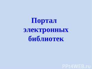 Портал электронных библиотек