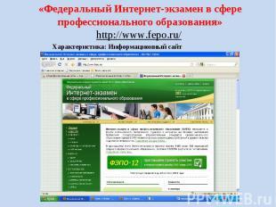 «Федеральный Интернет-экзамен в сфере профессионального образования» http://www.