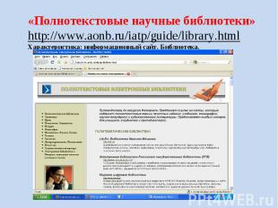 «Полнотекстовые научные библиотеки» http://www.aonb.ru/iatp/guide/library.html Х