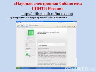 «Научная электронная библиотека ГПНТБ России» http://ellib.gpntb.ru/index.php Ха
