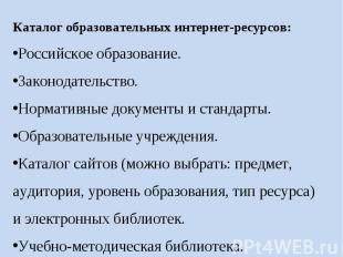 Каталог образовательных интернет-ресурсов: Российское образование. Законодательс