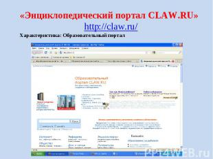 «Энциклопедический портал CLAW.RU» http://claw.ru/ Характеристика: Образовательн