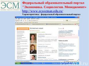 """Федеральный образовательный портал """"Экономика. Социология. Менеджмент» http://ww"""