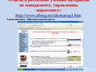 «Сайты и различные учебные материалы по менеджменту, управлению, маркетингу» htt