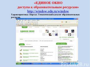 «ЕДИНОЕ ОКНО доступа к образовательным ресурсам» http://window.edu.ru/window Хар
