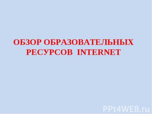 ОБЗОР ОБРАЗОВАТЕЛЬНЫХ РЕСУРСОВ INTERNET