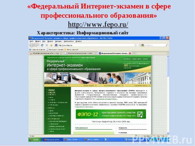 «Федеральный Интернет-экзамен в сфере профессионального образования» http://www.fepo.ru/ Характеристика: Информационный сайт