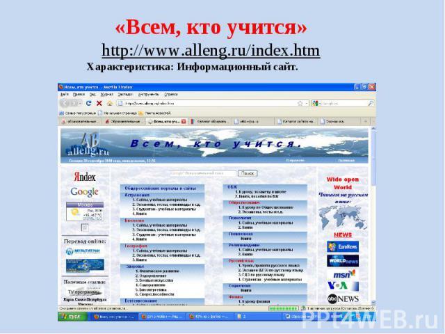 «Всем, кто учится» http://www.alleng.ru/index.htm Характеристика: Информационный сайт.