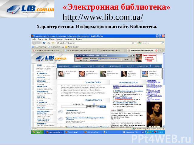 «Электронная библиотека» http://www.lib.com.ua/ Характеристика: Информационный сайт. Библиотека.