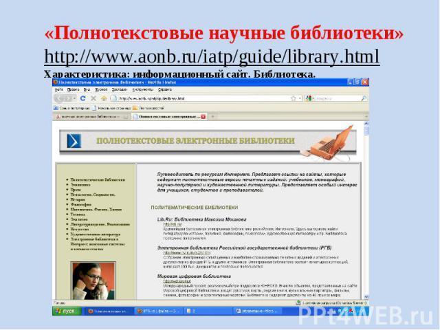 «Полнотекстовые научные библиотеки» http://www.aonb.ru/iatp/guide/library.html Характеристика: информационный сайт. Библиотека.