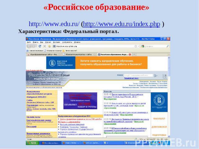 «Российское образование» http://www.edu.ru/http://www.edu.ru/ (http://www.edu.ru/index.php )http://www.edu.ru/index.php Характеристика: Федеральный портал.