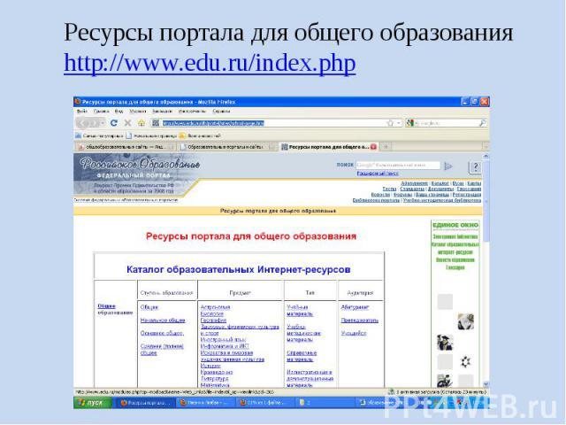 Ресурсы портала для общего образования http://www.edu.ru/index.php