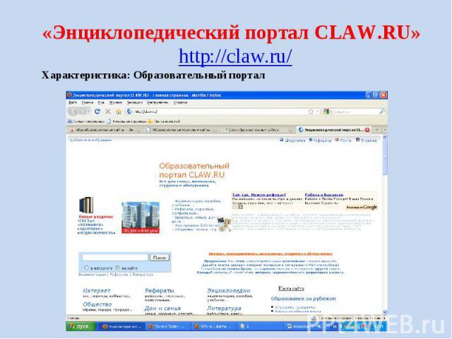 «Энциклопедический портал CLAW.RU» http://claw.ru/ Характеристика: Образовательный портал