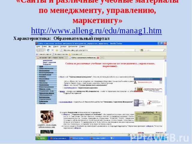 «Сайты и различные учебные материалы по менеджменту, управлению, маркетингу» http://www.alleng.ru/edu/manag1.htm Характеристика: Образовательный портал