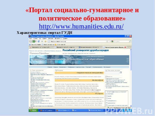 «Портал социально-гуманитарное и политическое образование» http://www.humanities.edu.ru/ Характеристика: портал ГУДН