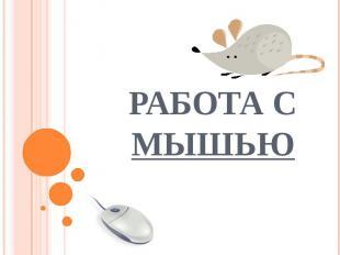 Работа с мышью