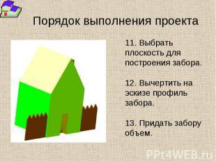 Порядок выполнения проекта 11. Выбрать плоскость для построения забора. 12. Выче