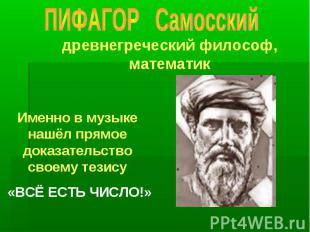древнегреческий философ, математик Именно в музыке нашёл прямое доказательство с