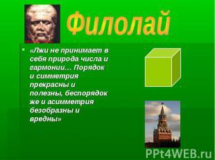 «Лжи не принимает в себя природа числа и гармонии… Порядок и симметрия прекрасны