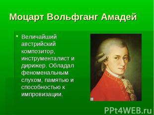 Моцарт Вольфганг Амадей Величайший австрийский композитор, инструменталист и дир