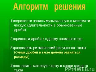 1)перевести запись музыкальную в математи- ческую (длительности в обыкновенные д