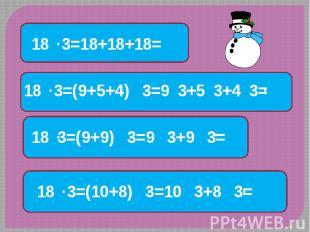 18 3=18+18+18= 18 3=(9+5+4) 3=9 3+5 3+4 3= 18 3=(9+9) 3=9 3+9 3= 18 3=(10+8) 3=1