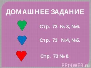 Стр. 73 3, 6. Стр. 73 4, 5. Стр. 73 8.