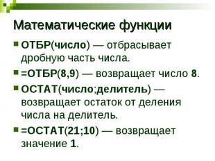 Математические функции ОТБР(число) отбрасывает дробную часть числа. =ОТБР(8,9) в