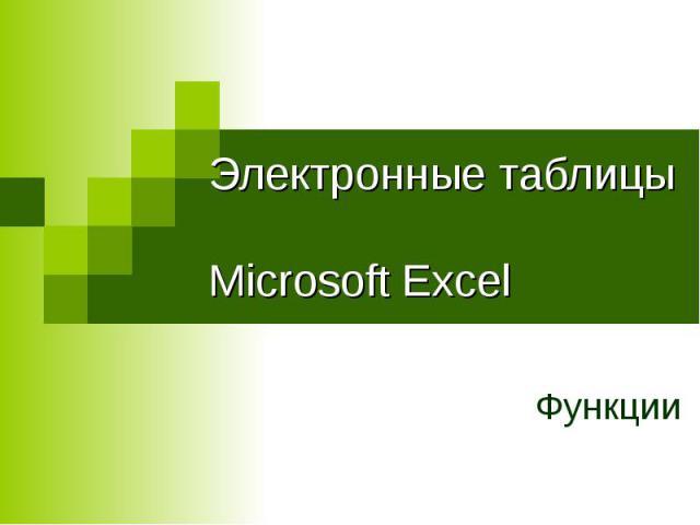 Электронные таблицы Microsoft Excel Функции